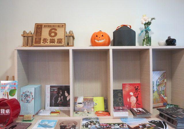 台北 ‧ 與人相遇的書店 ‧ 永樂座