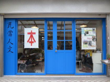 新竹 ‧ 小鎮主婦的書店 ‧ 瓦當人文書屋
