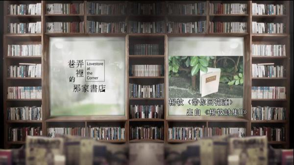 Book.3 「讓楊牧引領著〈帶你回花蓮〉」