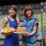 好甜! 李依瑾、王樂妍親手做料理融化我心