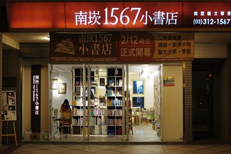 桃園 ‧ 社區裡發光的書店 ‧ 南崁1567小書店