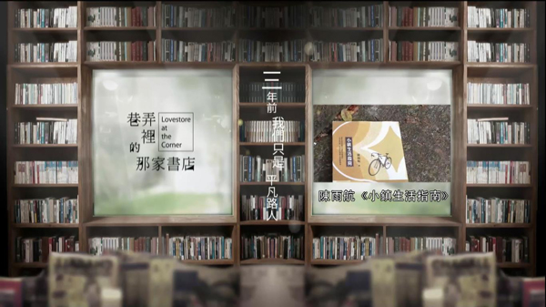 Book.4 「讓陳雨航細啜《小鎮生活指南》」