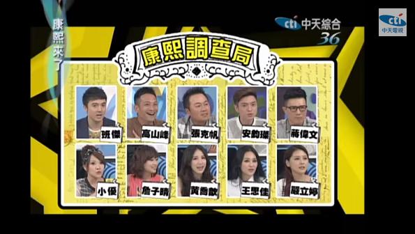 【2014.05.08】誰最得工作人員的緣?