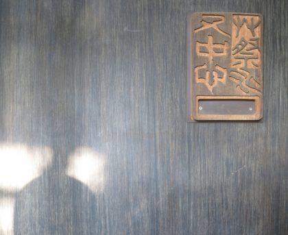 台南 ‧ 以光寫詩的書店 ‧ 草祭二手書店