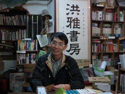 嘉義 ‧ 串聯社會運動的書店 ‧ 洪雅書房