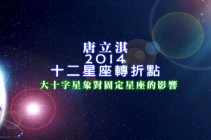唐立淇2014年12星座轉折點:固定星座