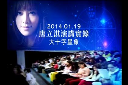 2014.1.19唐立淇老師演講實錄—大十字星象