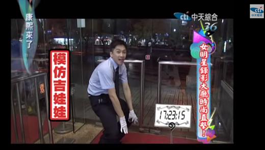 【2014.05.15】女明星錄影大廳時尚直擊!