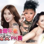 HOT PK/太逆天★誰是台灣第一美魔女大PK★