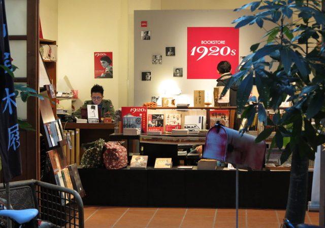 台北 ‧ 時光倒流的書店 ‧ Bookstore 1920s
