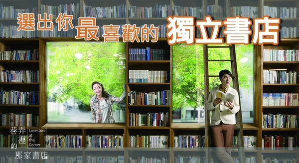 HOT PK/閱讀與精神的傳遞~★最喜歡的獨立書店大PK★