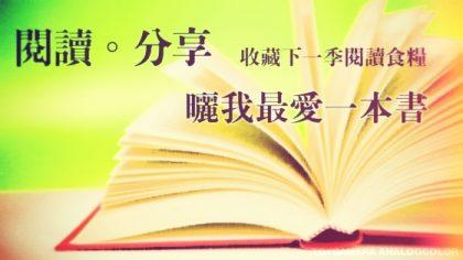 分享你 曬書日~曬我最愛的一本書