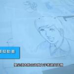 《妹妹》幕後紀實-動畫製作篇:3D模擬安心亞、藍正龍