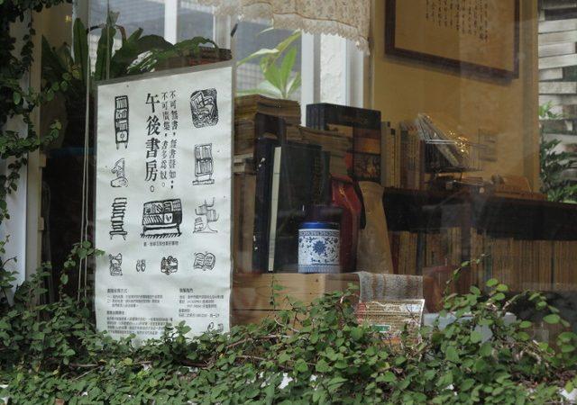 台中 ‧ 愛逛書店的書店 ‧ 午後書房