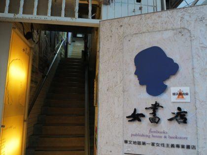 台北 ‧ 屬於我們(Woman)的書店 ‧ 女書店