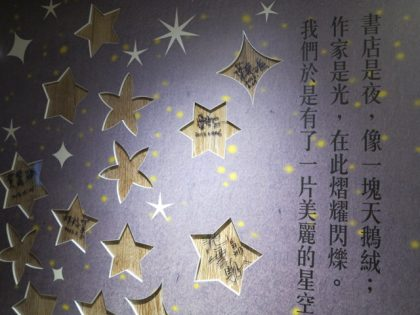 台北 ‧ 不斷長大的書店 ‧ 茉莉二手書店