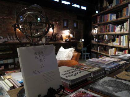 台北 ‧ 收藏美的書店 ‧ 好樣本事