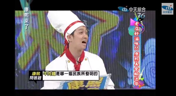 【2014.05.29】老店好滋味! 康熙美食輸送帶