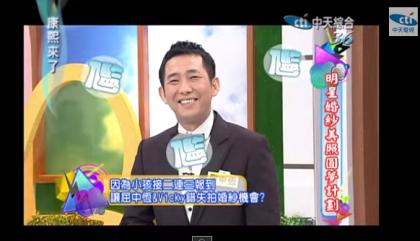 【2014.06.11】明星婚紗美照圓夢計劃