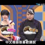 【2014.06.12】後浪推前浪?!同質性藝人生死鬥
