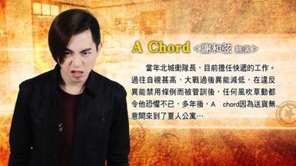 A Chord/謝和弦