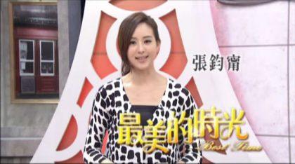 5/12中天綜合台《最美的時光》張鈞甯推薦
