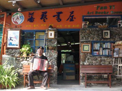 屏東 ‧ 森林裡的書店 ‧ 蕃藝書屋