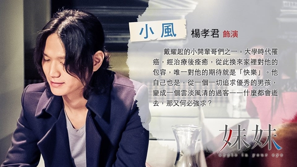 【妹妹】成員介紹-小風(楊孝君飾)
