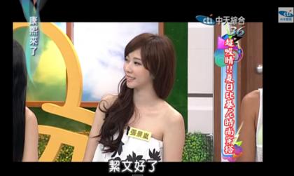 【2014.06.17】康熙來了 超吸睛!夏日比基尼時尚穿搭
