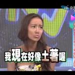【2014.07.01】超爆笑!黑白美人換膚PK!