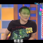 【2014.07.02】麻辣鮮師同學會!謝祖武來了!