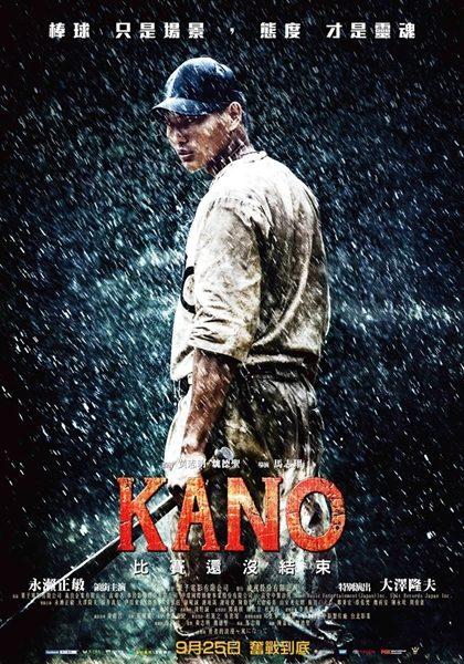 《KANO》安可:棒球只是場景,態度才是靈魂
