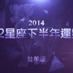 唐立淇星座運勢:2014下半年牡羊座