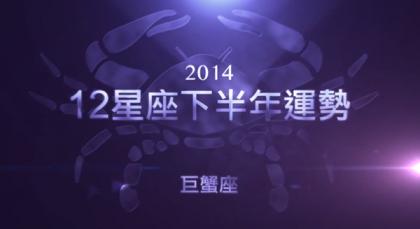 唐立淇星座運勢:2014下半年巨蟹