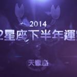 唐立淇星座運勢:2014下半年天蠍