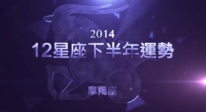 唐立淇星座運勢:2014下半年魔羯