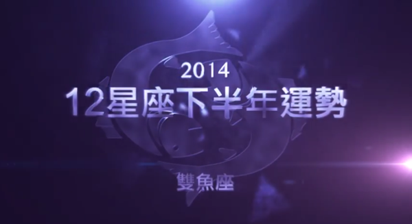 唐立淇星座運勢:2014下半年雙魚