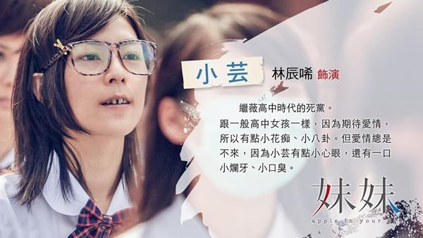 【妹妹】成員介紹-小芸(林辰唏 飾)