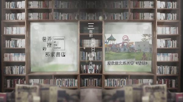 Book.15 「即使是唸一本書,都會變成彼此想念的線索。」