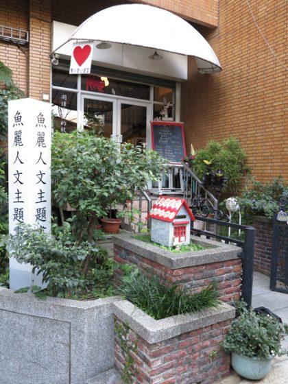 佐一桌好菜,伴陣陣書香─「魚麗人文主題書店」