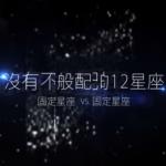 唐立淇12星座配對:固定星座vs固定星座