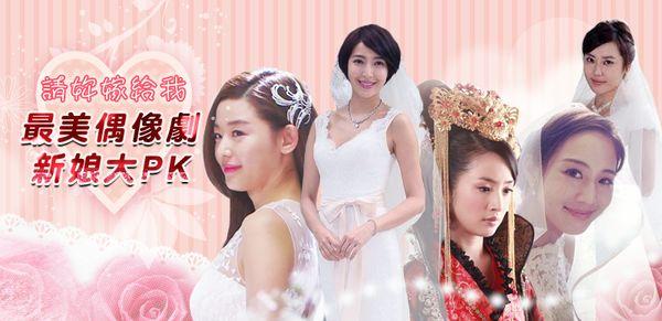 HOT PK/請妳嫁給我~★偶像劇最美新娘大PK★
