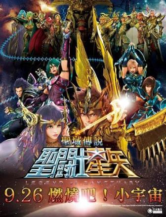 【贈票】聖鬥士星矢:聖域傳說 快來@你的雅典娜女神免費拿電影票