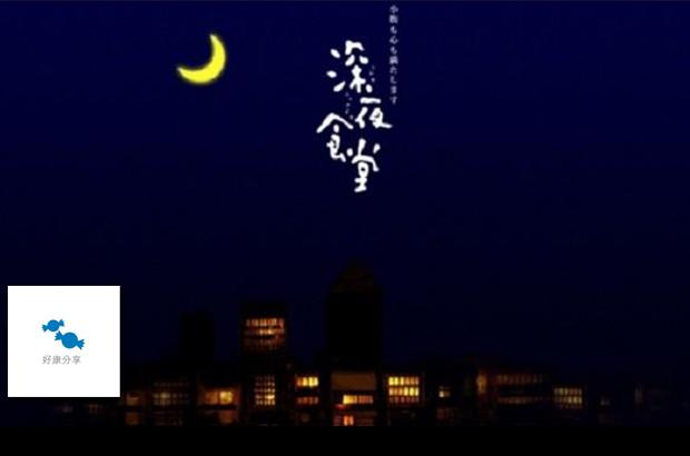 【週二 Tue ★ 好康分享】「每月一書,以書策展」第五次聚會–《深夜食堂》特別場