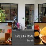 【週三 Wed ★ 來吃喝】[台北Brunch推薦] 師大商圈 Cafe' a' la mode @ 好吃美味的Brunch~