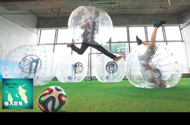 【週四 Thu ★ 他人意見】到底是撞人還是踢球?風靡全球的超爆笑泡泡足球!