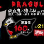 【週五 FRI ★ 輕鬆遊】德古拉傳奇-吸血鬼歷史與藝術大展