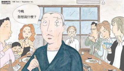 《深夜食堂》作者首訪台,嚐台菜拜會熱情讀者