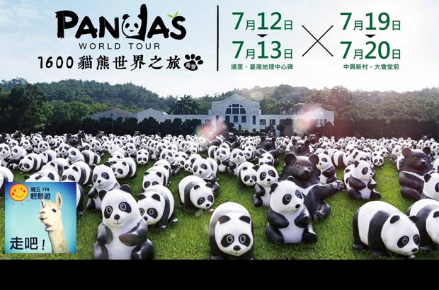 【週五 FRI ★ 輕鬆遊】紙貓熊展 再見熊熊哈囉台中