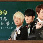 HOT PK/校園限定!!!★這輩子好想跟你當同學!